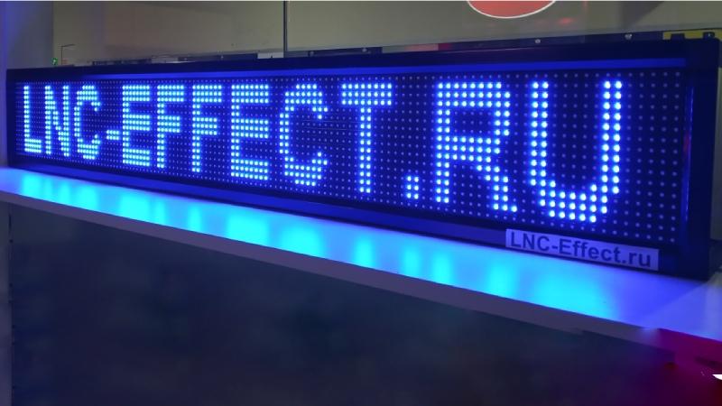 Светодиодная строка синяя 165х53 см